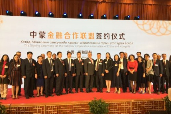 Financial cooperation association of China and Mongolia set up in Hohhot